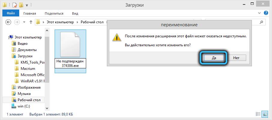Подтверждение изменения расширения не подтверждённого файла