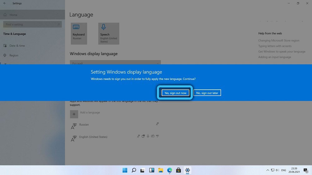 Подтверждение изменения языка в Windows 11