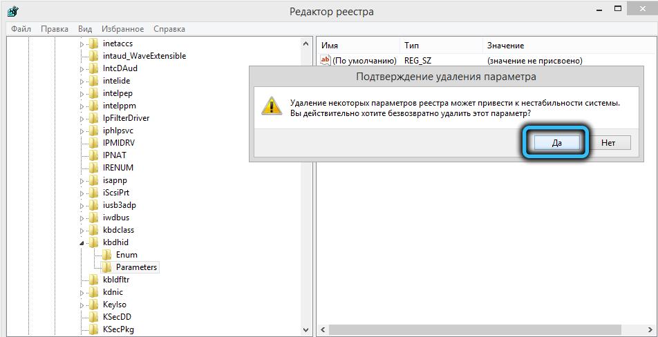 Подтверждение удаления параметра CrashOnCtrlScroll