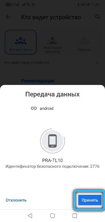 Принятие файлов с другого Android