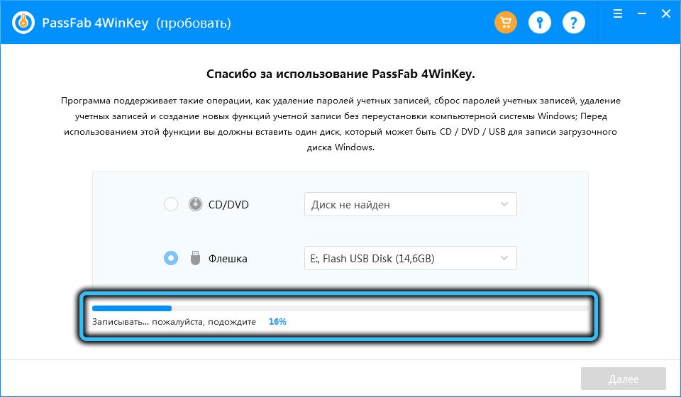 Процесс создания загрузочного диска