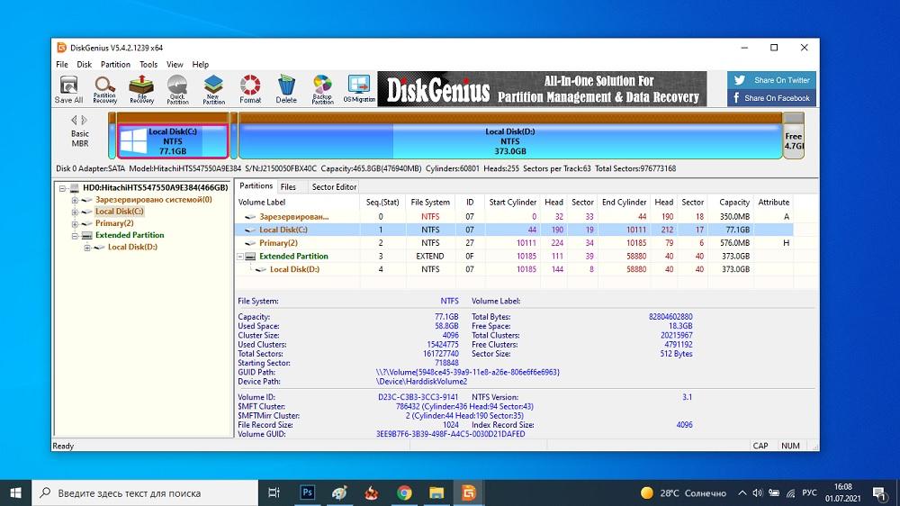 Программа DiskGenius на ПК