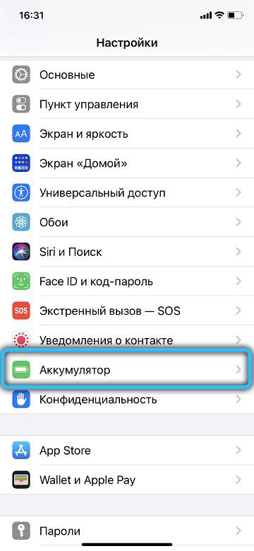 Пункт «Аккумулятор» в iPhone