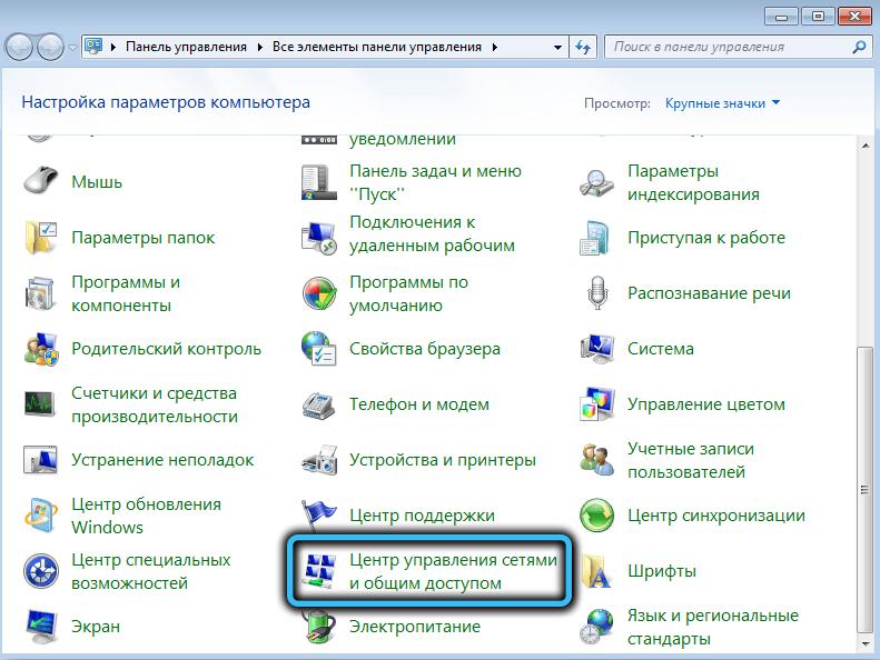 Пункт «Центр управления сетями и общим доступом» в Windows 7