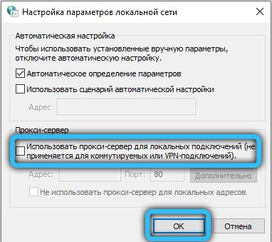Пункт «Использовать прокси-сервер для локальных подключений»