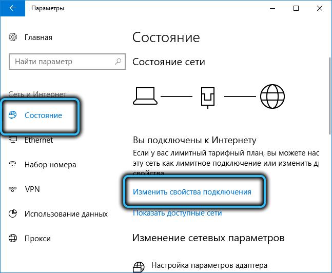 Пункт «Изменить свойства подключения»