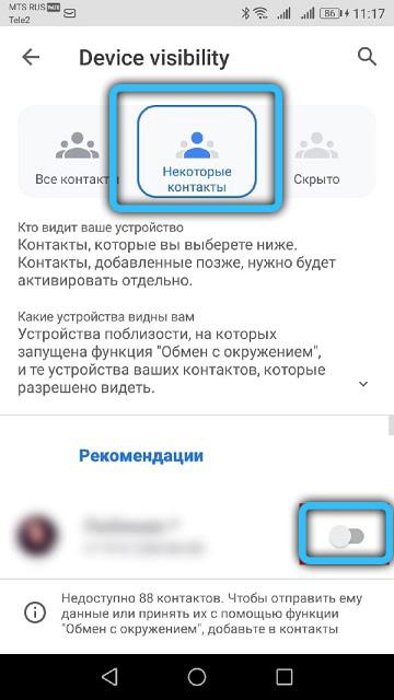 Пункт «Некоторые контакты»