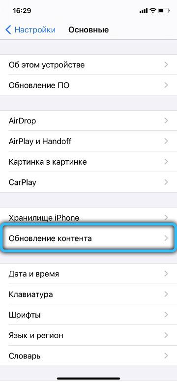 Пункт «Обновление контента» в iPhone