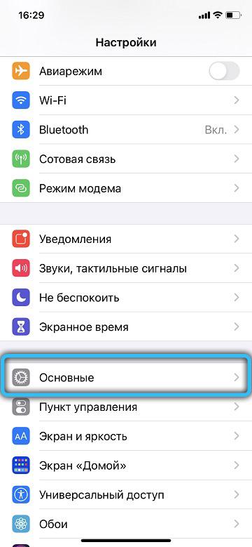 Пункт «Основные» в iPhone