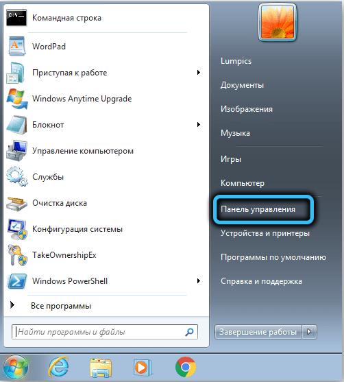 Пункт «Панель управления» в Windows 7