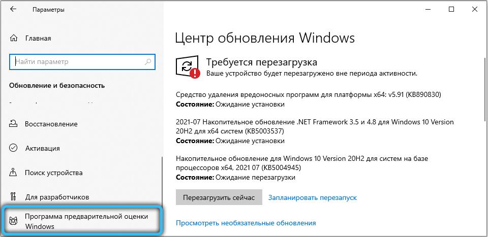 Пункт «Программа предварительной оценки Windows»