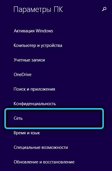 Пункт «Сеть» в параметрах компьютера