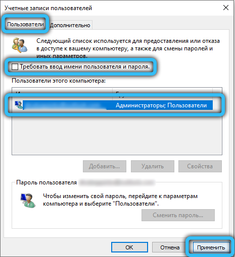 Пункт «Требовать ввод имени пользователя и пароля»