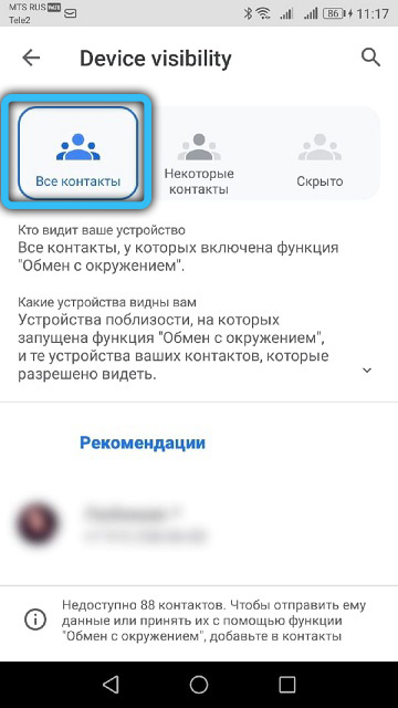 Пункт «Все контакты»