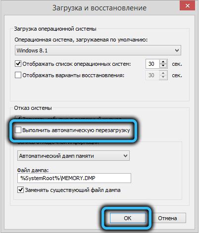 Пункт «Выполнить автоматическую перезагрузку»