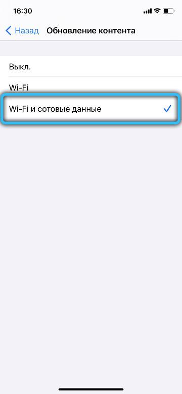 Пункт «Wi-Fi и сотовые данные» в iPhone