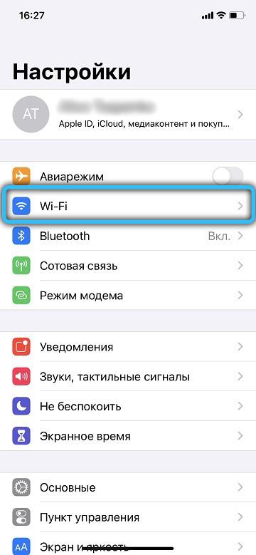 Пункт «Wi-Fi» в iPhone