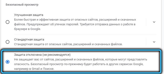 Пункт «Защита отключена» в Google Chrome