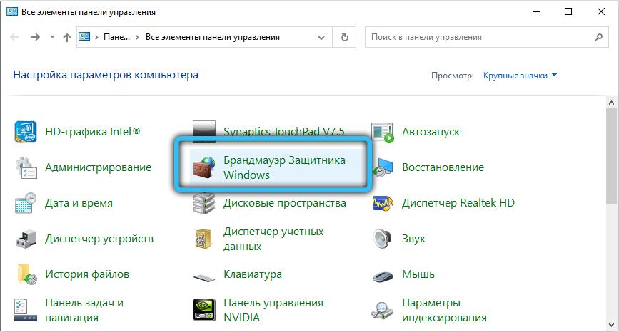 Раздел «Брандмауэр Защитника Windows»