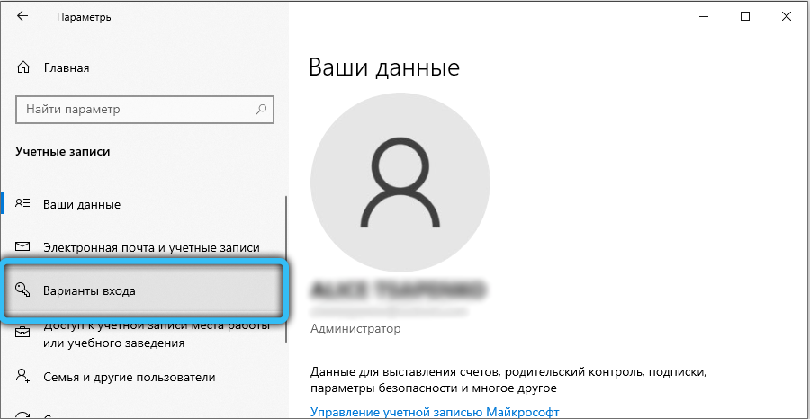 Раздел «Варианты входа» в Windows 10
