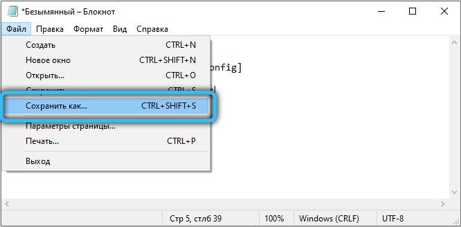 Сохранение документа с кодом для установки Windows11