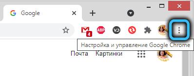 Три точки в Google Chrome