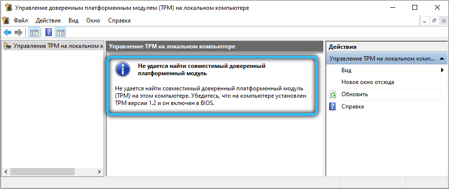 Управление доверенным платформенным модулем (ТРМ) на локальном компьютере