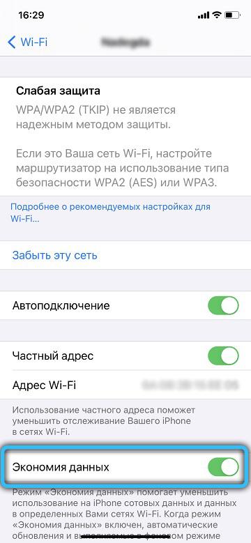 Включение экономии данных Wi-Fi на iPhone