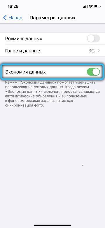 Включение экономии сотовых данных на iPhone