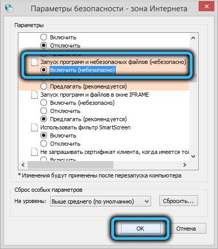 Включение параметра «Запуск программ и небезопасных файлов»