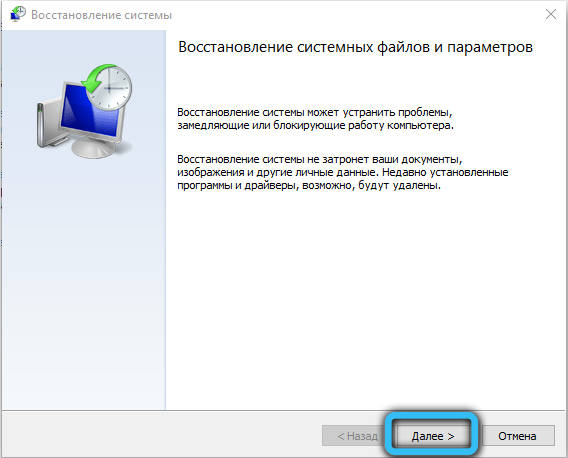 Восстановление системных файлов и параметров
