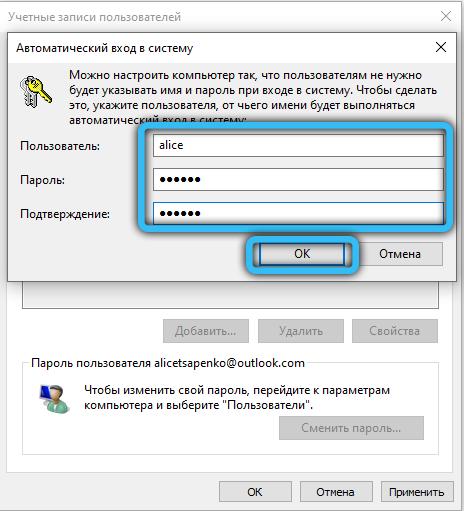 Ввод пароля для автоматического входа в систему