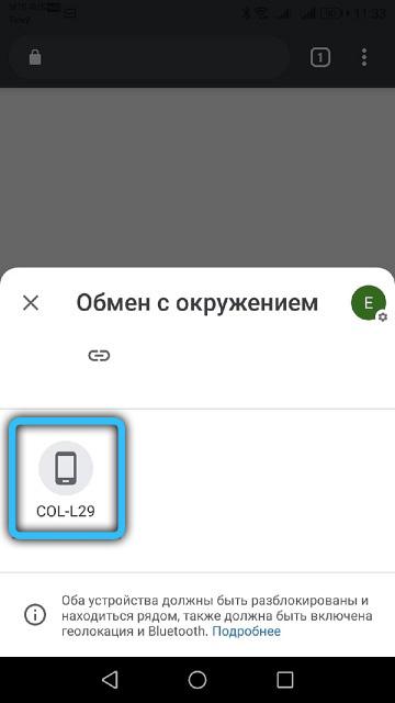 Выбор получателя файлов