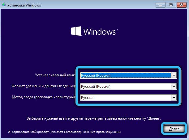 Выбор языка в установщике Windows