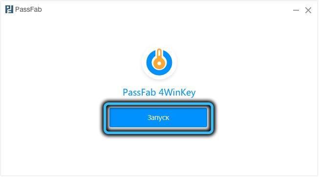 Завершение установки PassFab 4WinKey