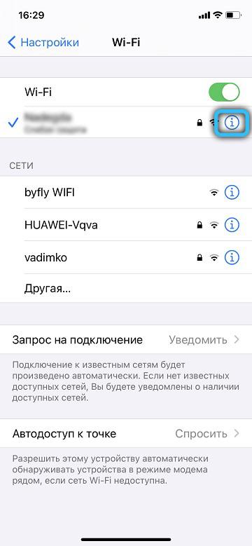 Значок «i» в iPhone