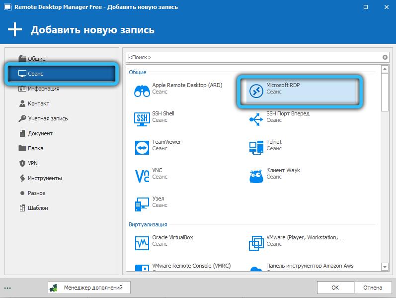 Добавление новой записи в RemoteDesktopManager