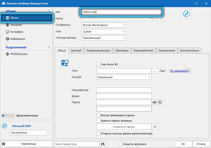 Имя сессии в RemoteDesktopManager