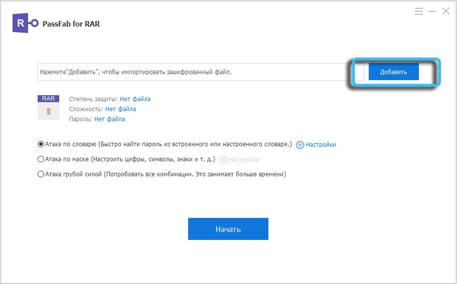 Кнопка «Добавить» в PassFab for RAR