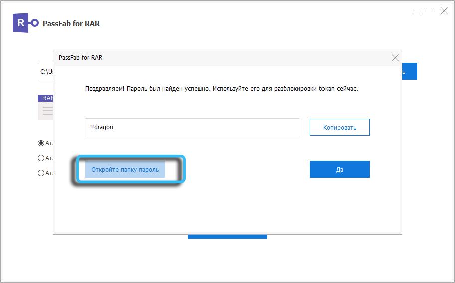 Кнопка «Откройте папку с паролем» в PassFab for RAR