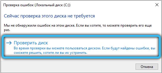 Кнопка «Проверить диск»
