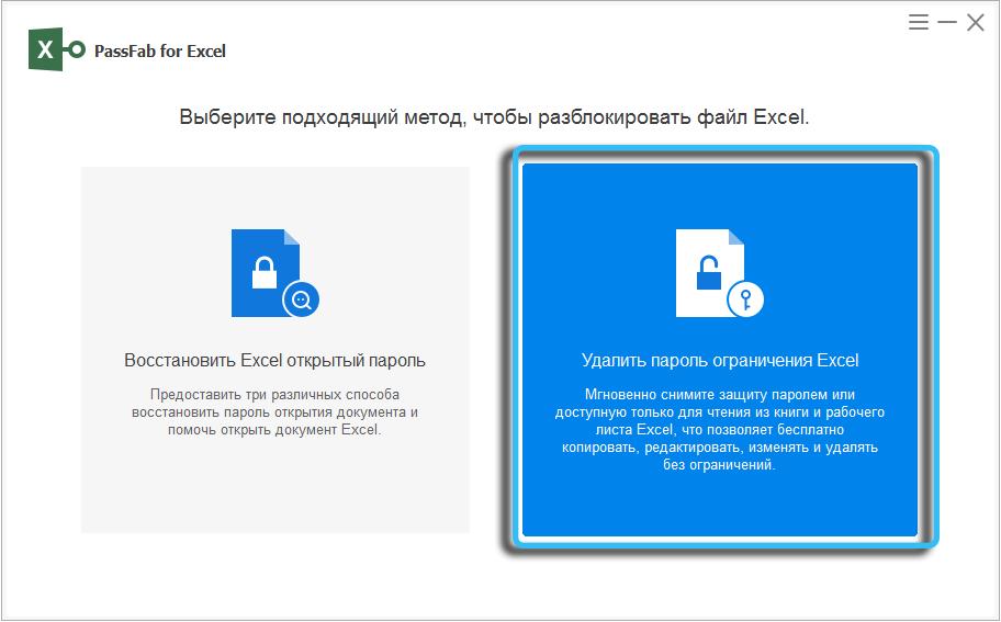 Кнопка «Удалить пароль ограничения Exel»