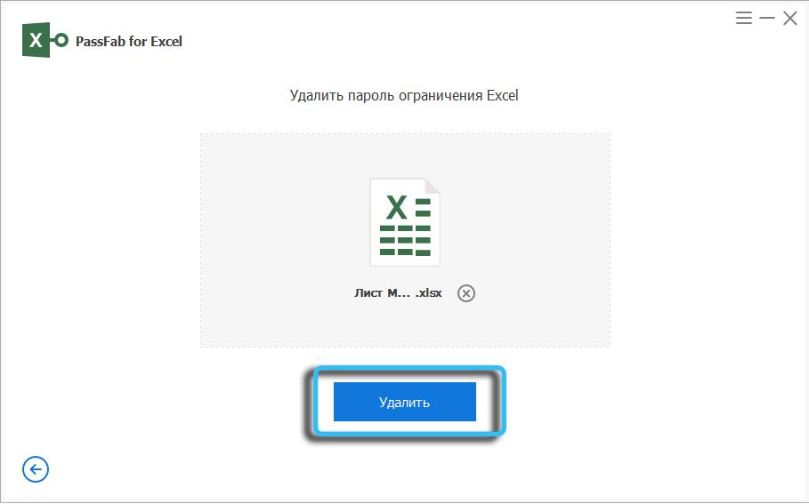 Кнопка «Удалить» в PassFab for Excel