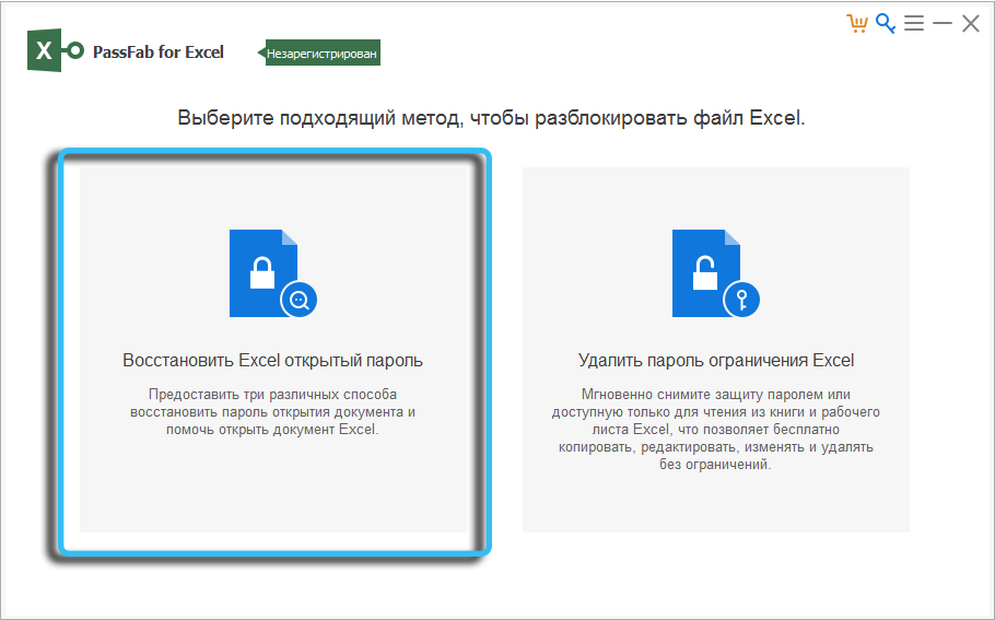 Кнопка «Восстановить Exel открытый пароль»