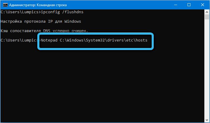 Команда для открытия файла hosts