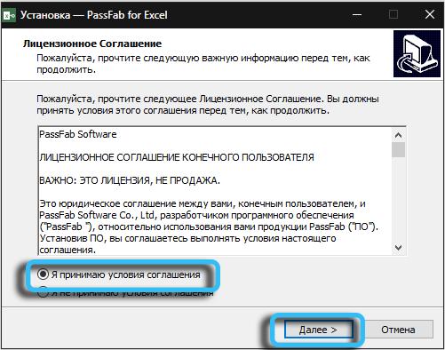 Лицензионное соглашение PassFab for Excel