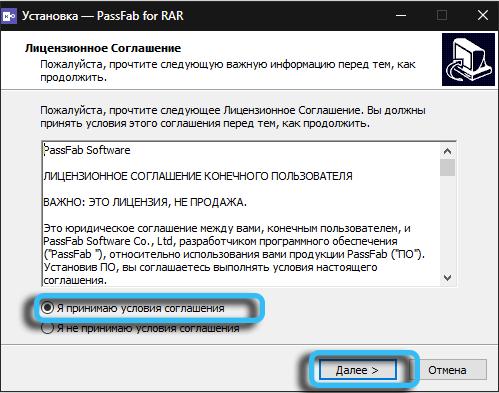 Лицензионное соглашение PassFab for RAR