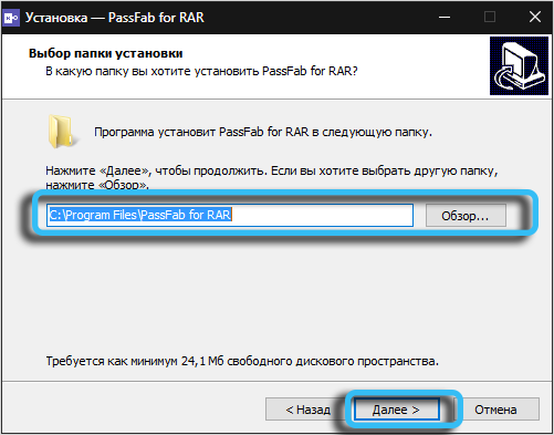 Место установки PassFab for RAR