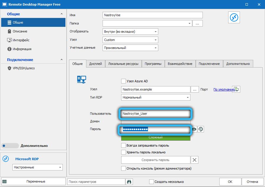 Пользователь и пароль в RemoteDesktopManager
