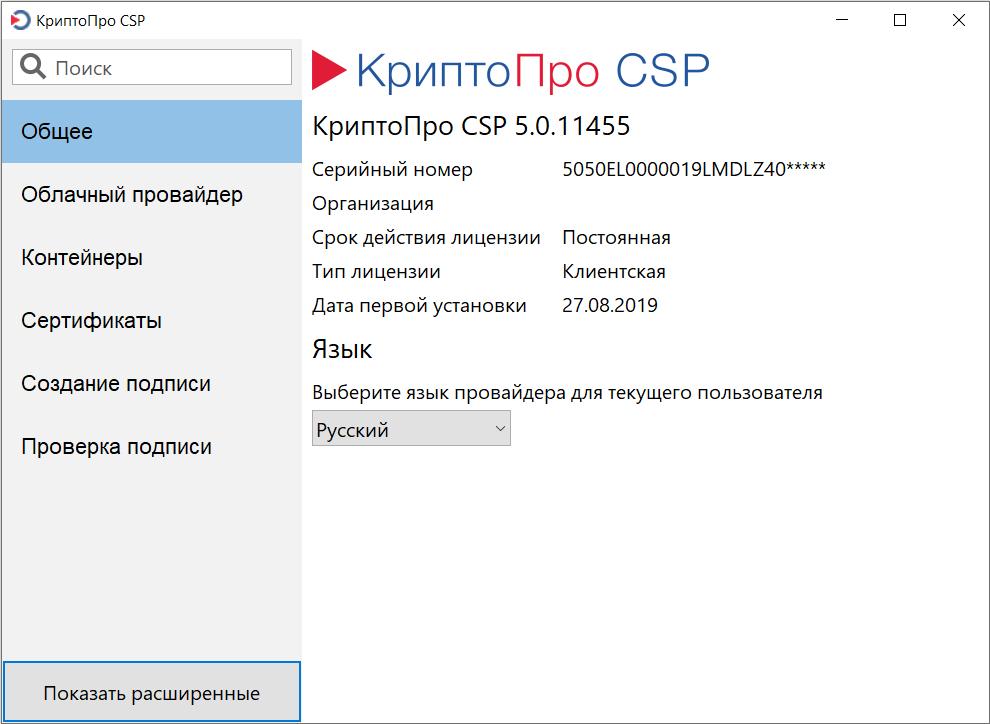 Программа КриптоПро на ПК